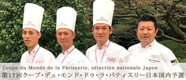第17回クープ・デュ・モンド・ドゥ・ラ・パティスリー日本国内予選 ...