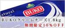 BUKOクリームチーズ期間限定10%OFF