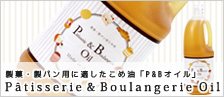 製菓・製パン用こめ油 P&Bオイル