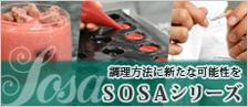 SOSAシリーズ